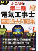 U−CANの第二種電気工事士〈筆記試験〉科目別過去問題集 2016年版