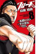 クローズZERO2 鈴蘭×鳳仙 8(少年チャンピオン・コミックス)
