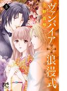 ヴァンパイア 浪漫式 3(プリンセス・コミックス)