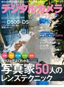 デジタルカメラマガジン 2016年2月号(デジタルカメラマガジン)