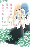 【期間限定 無料】野ばらの森の乙女たち 分冊版(1)