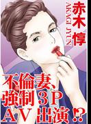 不倫妻、強制3人AV出演!?(2)(アネ恋♀宣言)