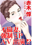 不倫妻、強制3人AV出演!?(3)(アネ恋♀宣言)