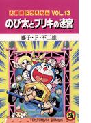 大長編ドラえもん13 のび太とブリキの迷宮(てんとう虫コミックス)