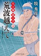 荒波越えて(二見時代小説文庫)