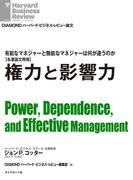 権力と影響力(DIAMOND ハーバード・ビジネス・レビュー論文)