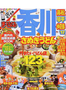 香川 さぬきうどん 高松・琴平・小豆島 '17