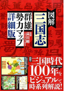 図解三国志群雄勢力マップ 詳細版
