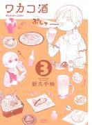 ワカコ酒 3巻