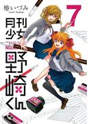月刊少女野崎くん 7巻(ガンガンコミックスONLINE)