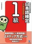 【全1-6セット】日本語検定 公式 練習問題集 改訂版