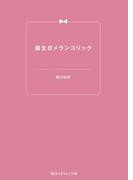 誕生日メランコリック(魔法のiらんど文庫)