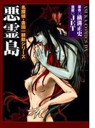 名探偵・金田一耕助シリーズ 悪霊島(あすかコミックスDX)