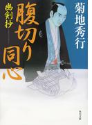 腹切り同心 幽剣抄(角川文庫)