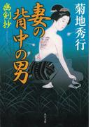 妻の背中の男 幽剣抄(角川文庫)