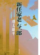 新任家老 与一郎(角川文庫)