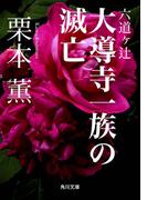 六道ヶ辻 大導寺一族の滅亡(角川文庫)