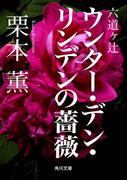 六道ヶ辻 ウンター・デン・リンデンの薔薇(角川文庫)