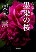 六道ヶ辻 墨染の桜(角川文庫)