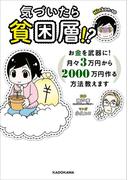 気づいたら貧困層!? お金を武器に! 月々3万円から2000万円作る方法教えます(ダ・ヴィンチブックス)