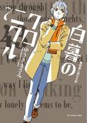 白暮のクロニクル 7(ビッグコミックス)