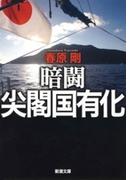 暗闘 尖閣国有化(新潮文庫)(新潮文庫)