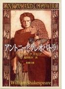 アントニーとクレオパトラ(新潮文庫)(新潮文庫)