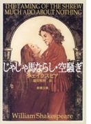 じゃじゃ馬ならし・空騒ぎ(新潮文庫)(新潮文庫)