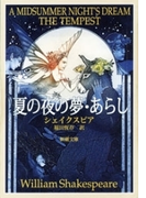 夏の夜の夢・あらし(新潮文庫)(新潮文庫)