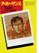 ア・ホーマンス(アクションコミックス)
