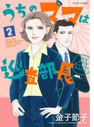 うちのママは巡査部長 生活安全課・黒川千明の事件手帖 : 2(ジュールコミックス)