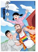弟の夫 : 2(アクションコミックス)