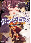 飛行迷宮学園ダンゲロス―蠍座の名探偵― : 4(アクションコミックス)