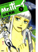 Mr.ボーイ : 3(アクションコミックス)