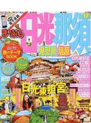 日光・那須 鬼怒川・塩原 '17
