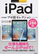 iPad〈決定版〉プロ技セレクション 本当に使える286技