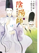 【1-5セット】陰陽師 瀧夜叉姫(RYU COMICS)