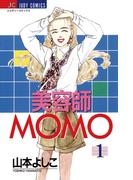 【1-5セット】美容師MOMO(ジュディーコミックス)
