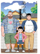 【全1-3セット】弟の夫(アクションコミックス)