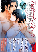 【全1-3セット】くちびるに蝶の骨~バタフライ・ルージュ~(ダリアコミックスe)