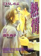 【全1-4セット】熱情(Chara comics)