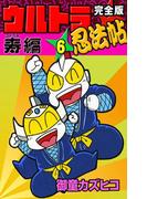 【6-10セット】完全版 ウルトラ忍法帖