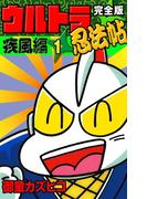 【全1-21セット】完全版 ウルトラ忍法帖