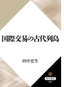 国際交易の古代列島(角川選書)