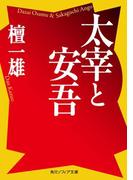 太宰と安吾(角川ソフィア文庫)