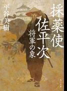 採薬使佐平次 将軍の象(角川文庫)