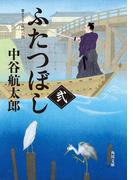ふたつぼし 弐(角川文庫)
