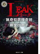 LEAK 猟奇犯罪捜査班・藤堂比奈子