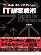 セールスとエンジニアのためのIT提案戦術(日経BP Next ICT選書)(日経BP Next ICT選書)