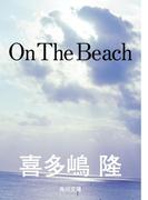 On The Beach(角川文庫)